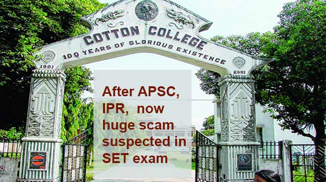 Assam: After APSC, IPR, now huge scam suspected in SET exam