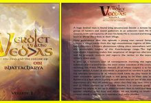 Photo of Verdict of the Vedas – an interpretation with a difference!