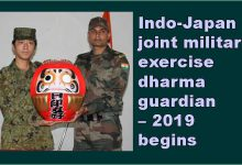 Photo of Mizoram: Indo-Japan joint military exercise dharma guardian– 2019 begins