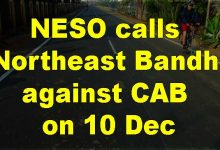 Photo of NESO calls Northeast Bandh against CAB on 10 Dec